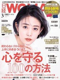 日経ウーマン 最新号:2021年3月号 (発売日2021年02月05日)