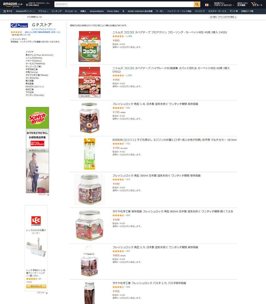 Amazon GPストア