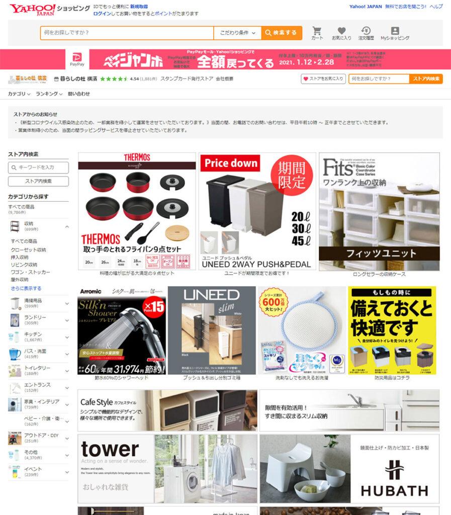 Yahooショッピング 暮らしの杜横濱